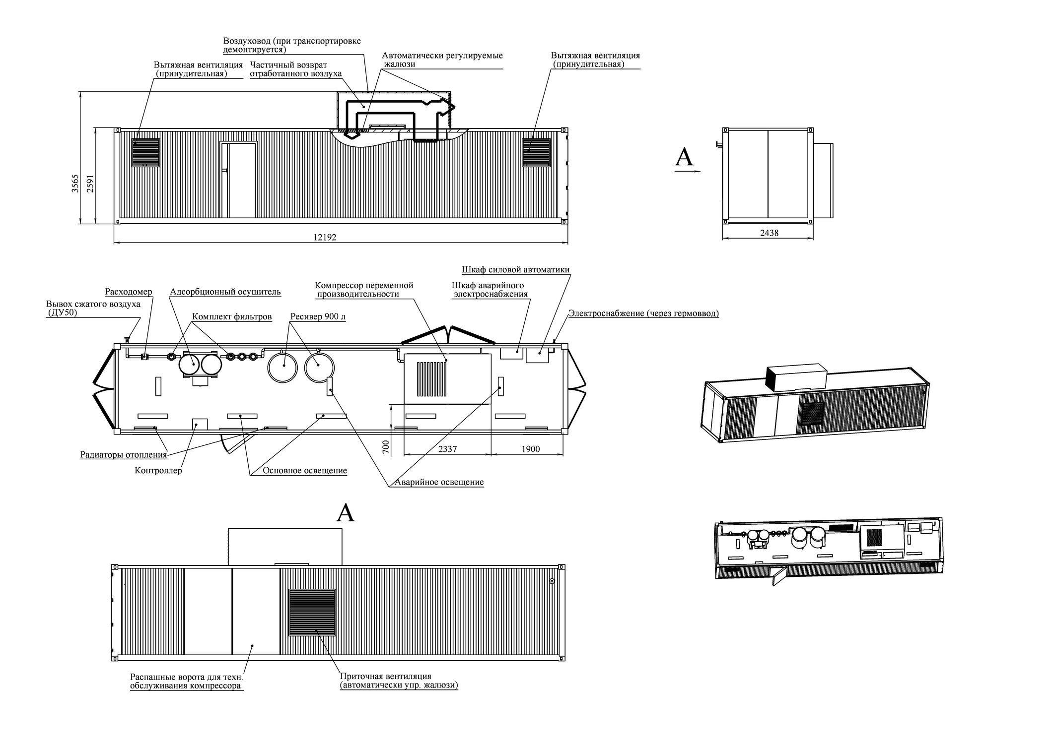 Air Compressor Station Ural Plant Jsc Wiring Diagram