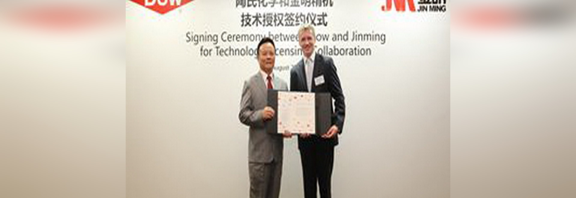 Dow Packaging and Specialty Plastics marks its first innovative technology licensing agreement with Jinming Machinery in Asia