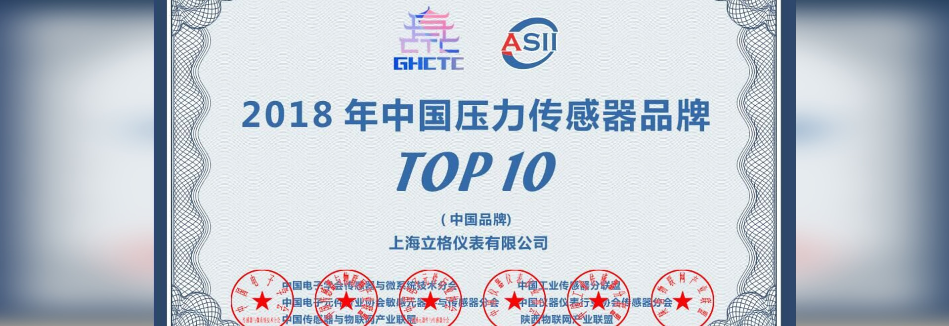 LEEG WON PRIZE FOR 2018 CHINA INDUSTRY TRANSMITTER BRAND TOP10!