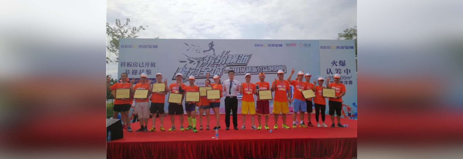 On September 3, 2017, Employees participated in the public running competition
