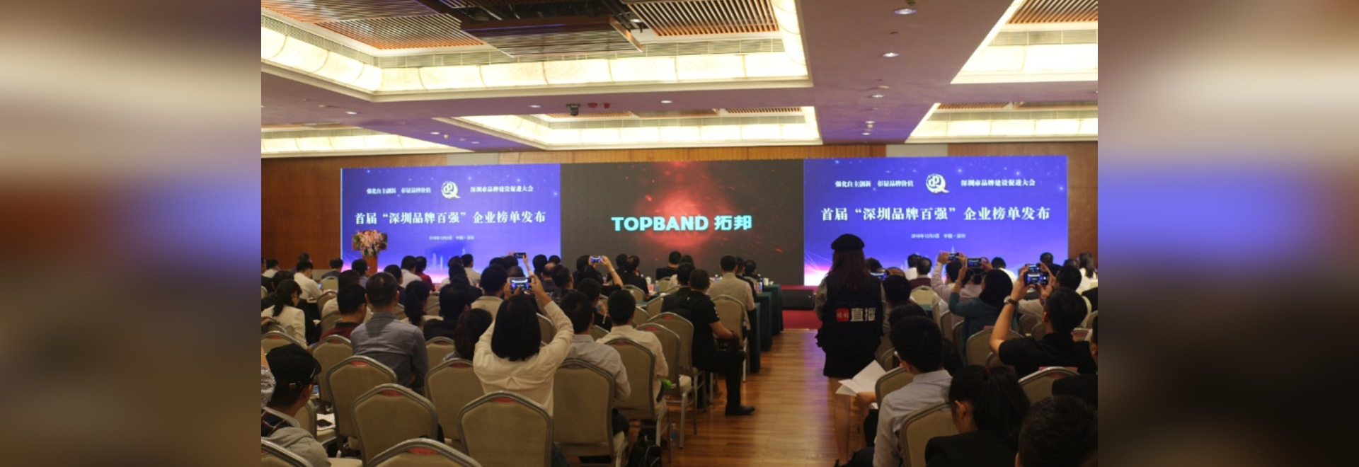 Shenzhen Topband Co., Ltd Awarded Top 100 brands in Shenzhen