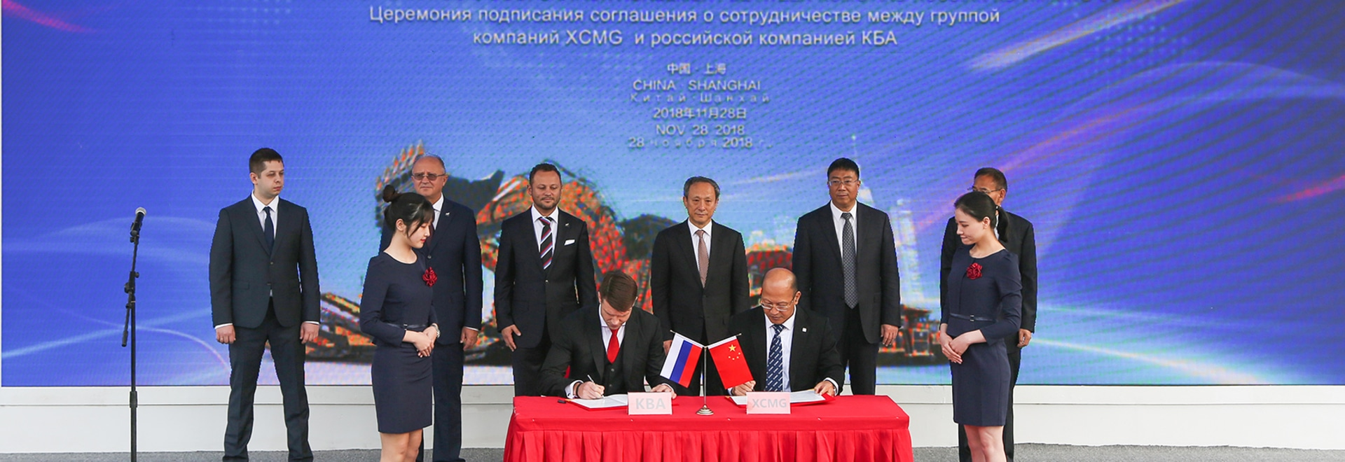 XCMG Joins Hands with Global Mining Giant - Russian KBA Company