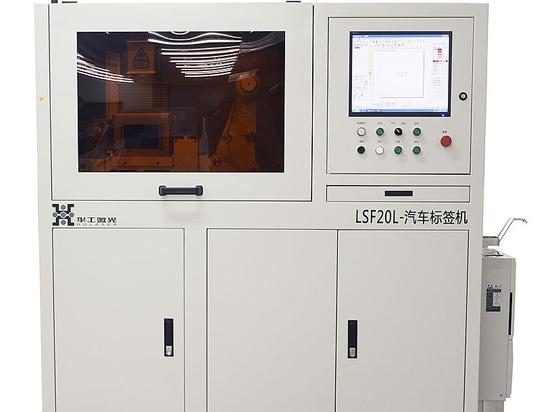 HGLASER Automoible Label Laser Marking Machine