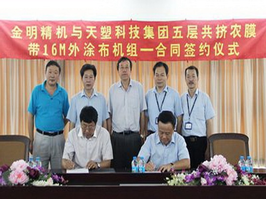 Jinming Signs Contract With TPSTG for Asia's First 16M Five-layer Coextrusion Agricultural Film Coating Line