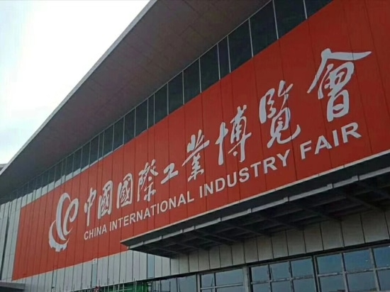 National Convention and Exhibition Centre (Shanghai).