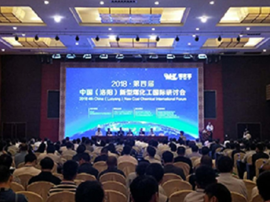 The fourth China (Luoyang) international seminar 2018 on new coal chemical industry