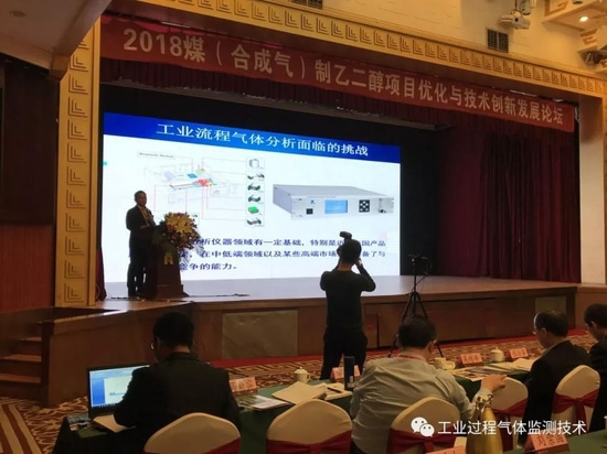 Cubic-Ruiyi attended the optimization and technical innovation forum of coal (syngas) to MEG