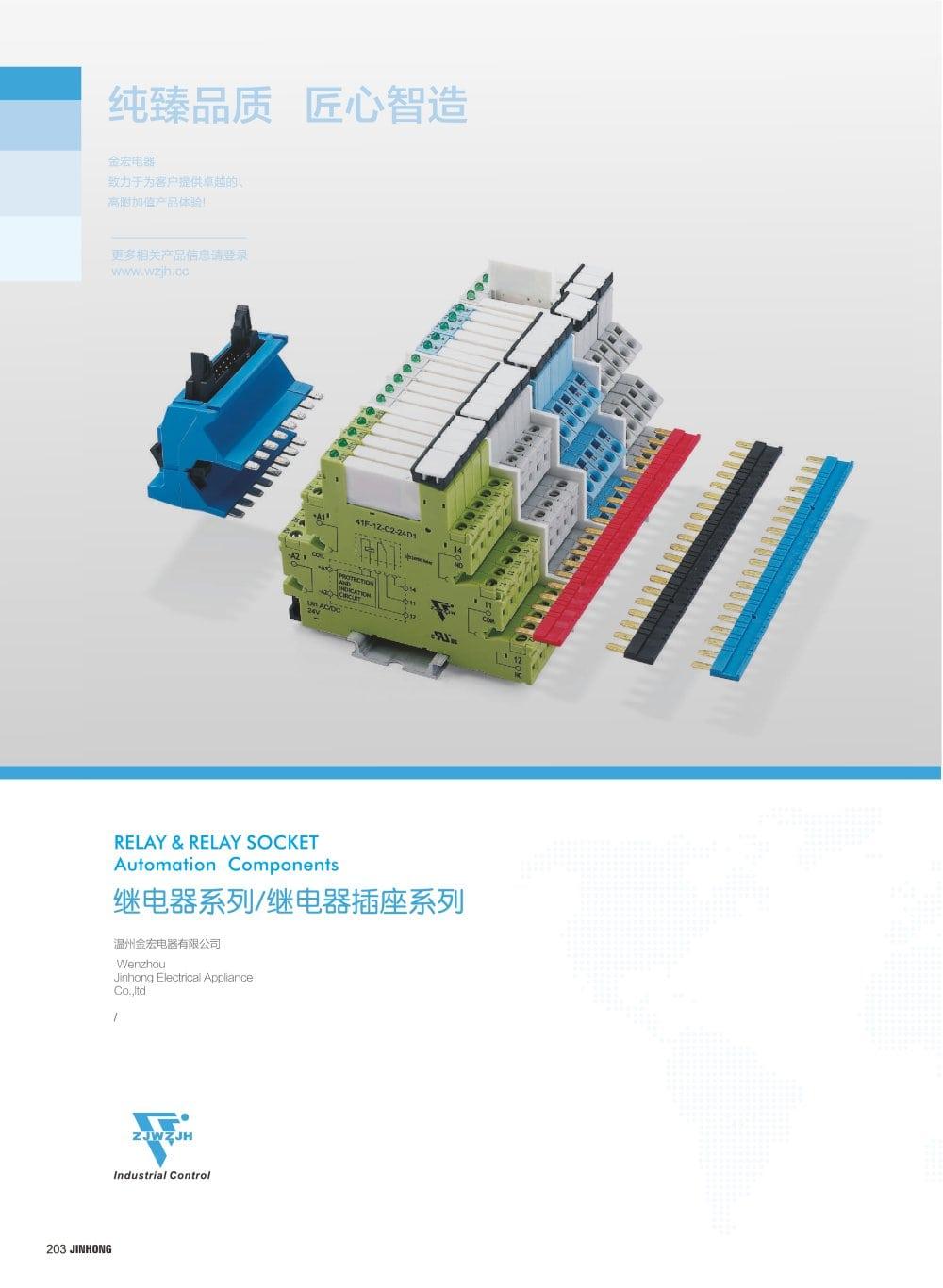Relay Socket Wenzhou Jinhong Electric Appliance Pdf Vandal Switch Wiring Diagram 1 58 Pages