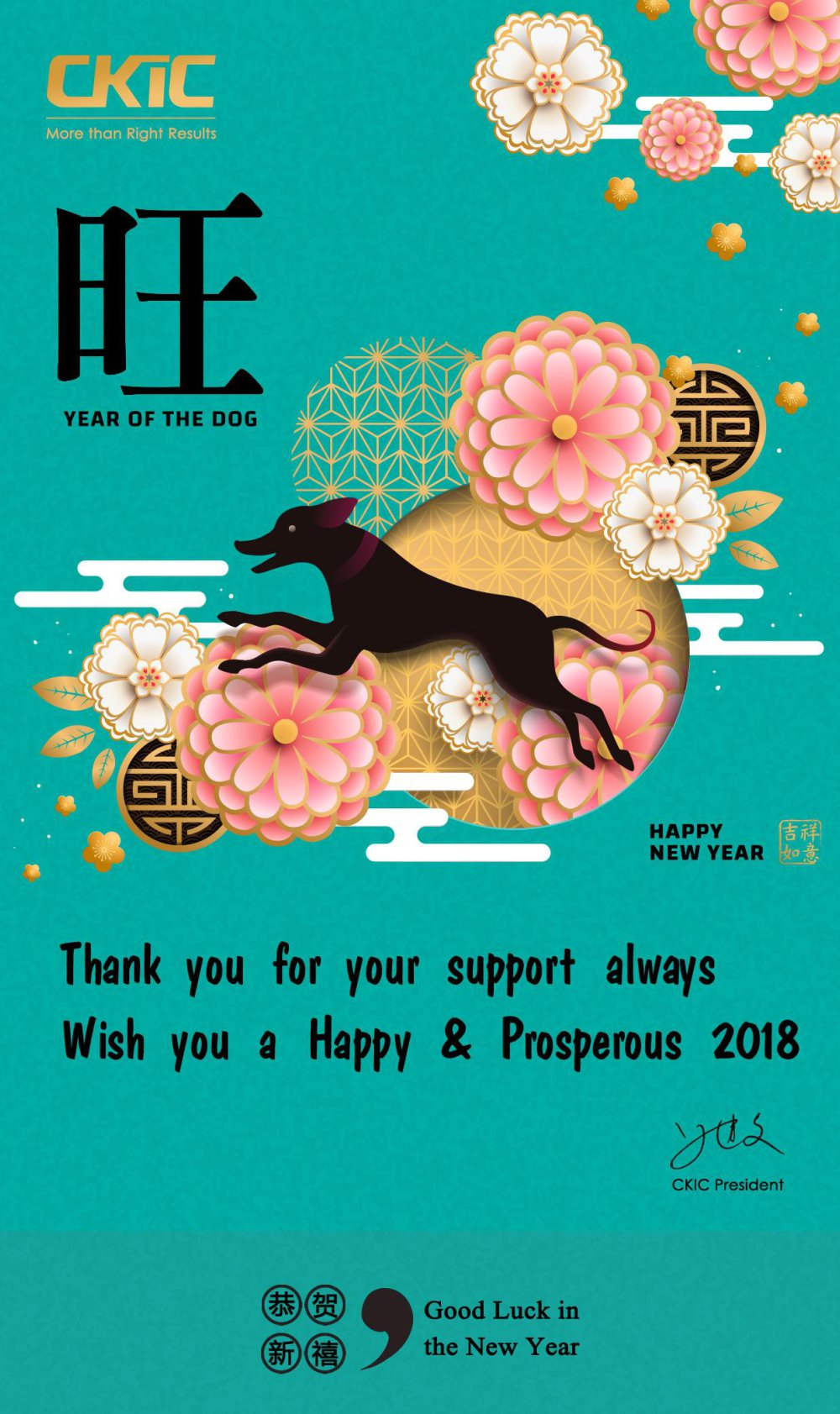 wish you have a happy new year 2018 1 1 pages