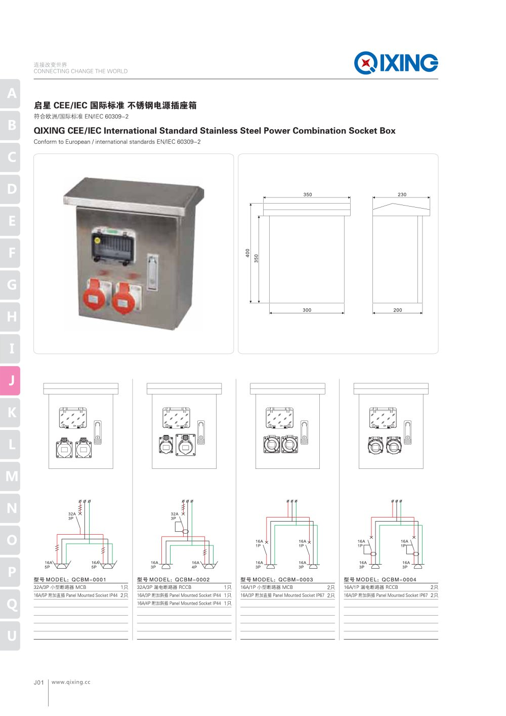 Qixing Cee Iec International Standard Stainless Steel Power Receptacle Wiring Diagram Combination Socket Box 1 3 Pages