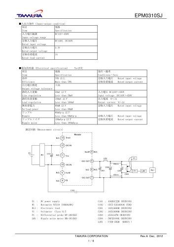 Power Module EPM0310SJ_1212AJ