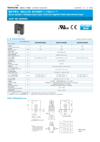 Servo system/ Voltage-output type External magnetic field improvement type S22P M2 series_S22P S05M2 2