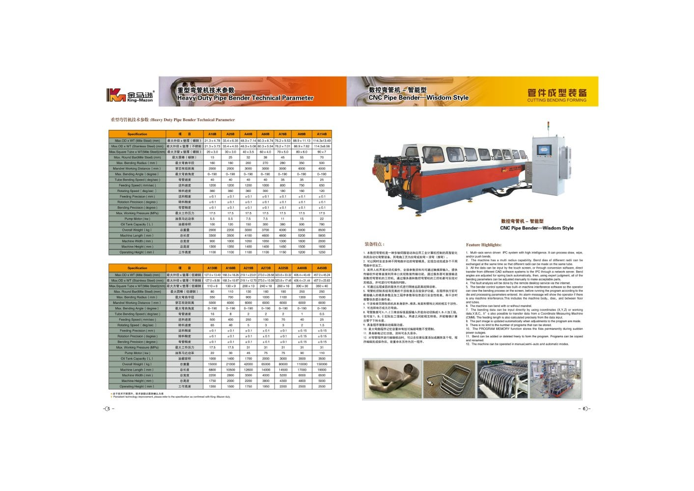 The parameter of heavy duty pipe bender - 1 / 1 Pages  sc 1 st  Catalogues Directindustry & The parameter of heavy duty pipe bender - King-Mazon - PDF Catalogue ...