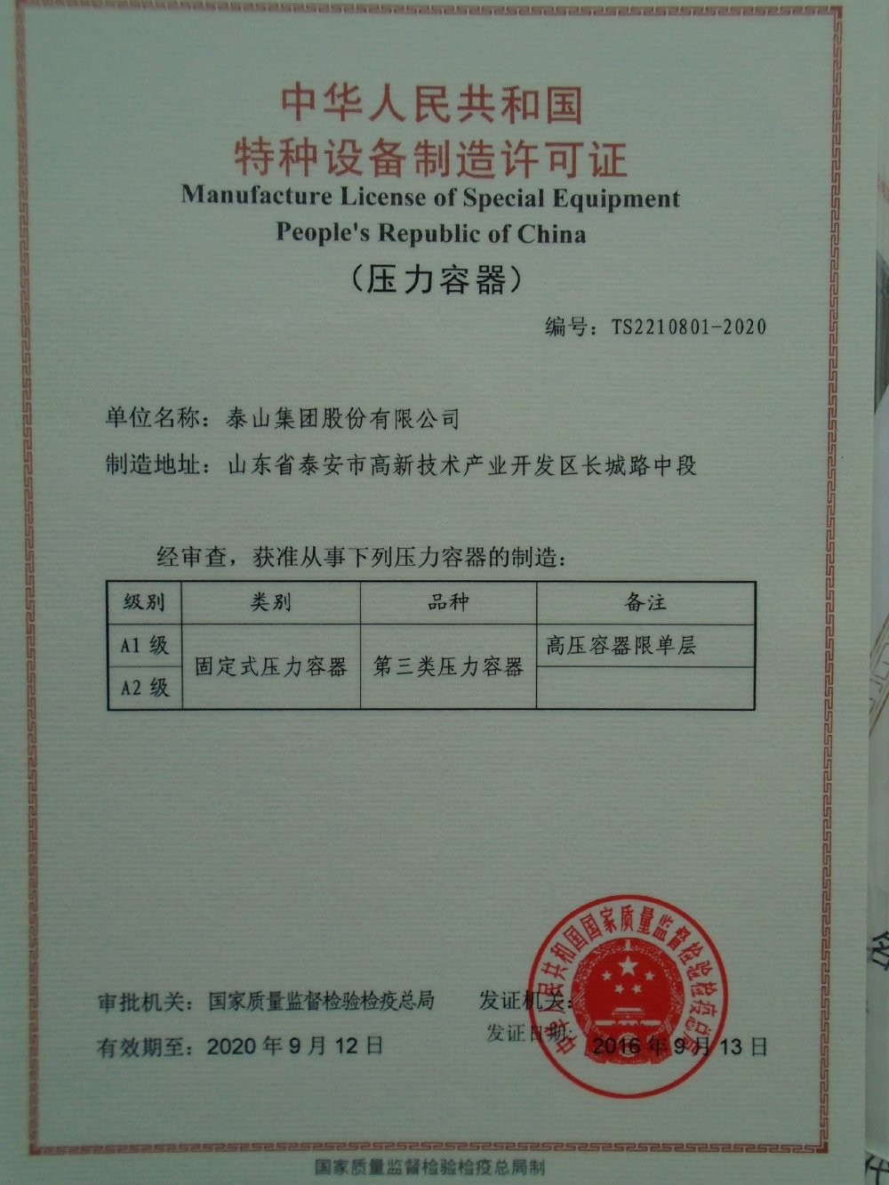 Pressure Vessel Manufacture License - Taishan Group Co., Ltd ...