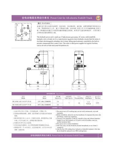 DC-F10S-1.6-F-1.6-12-7V-D hydraulic power unit