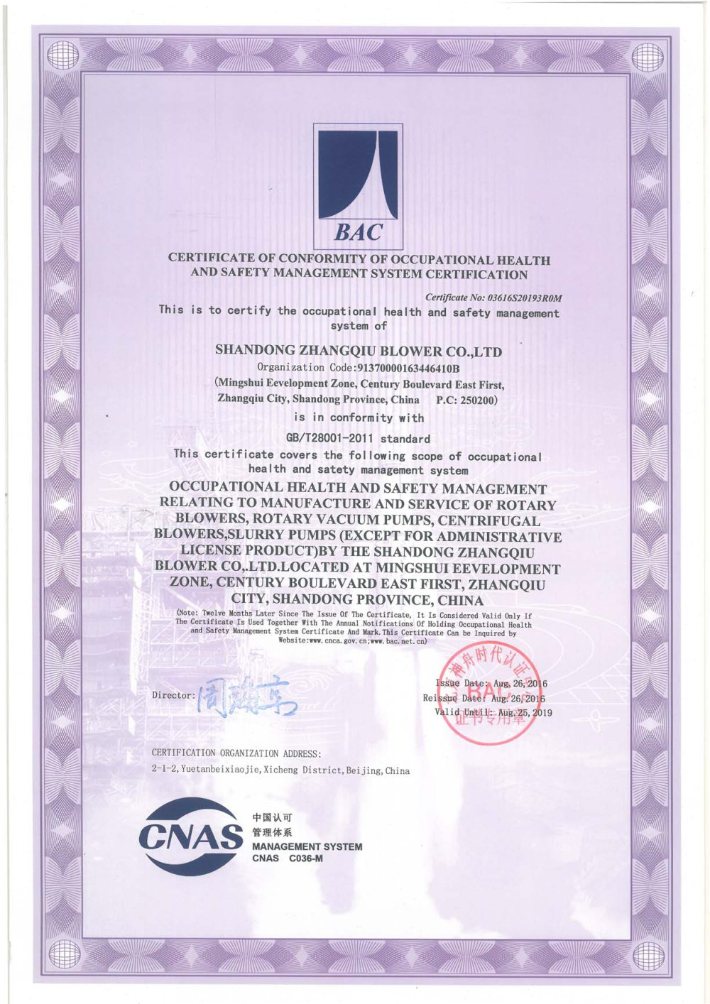 Health and safety certificate shandong zhangqiu blower coltd health and safety certificate 1 1 pages 1betcityfo Gallery