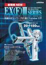 EX-III Series