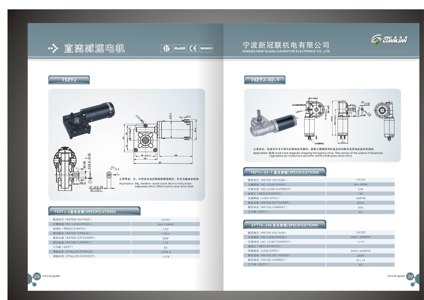 New Guanlian / DC Motor / 73ZYJ 78ZYJ-92-1 / Auto spare parts, Electric foot pedals expansion drive - 1 / 1 Pages