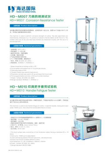 corrosion resistance tester