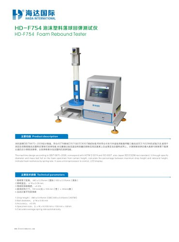 HD foam rebound tester for plastic test in haida test equipment