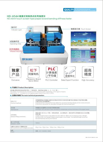 HD Four Point Bending Stiffness Tester for paper bending test