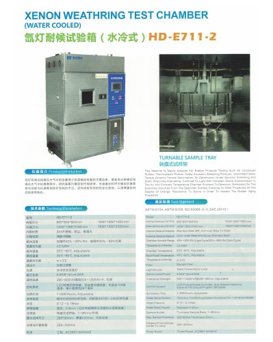 xenon aging test chamber standard