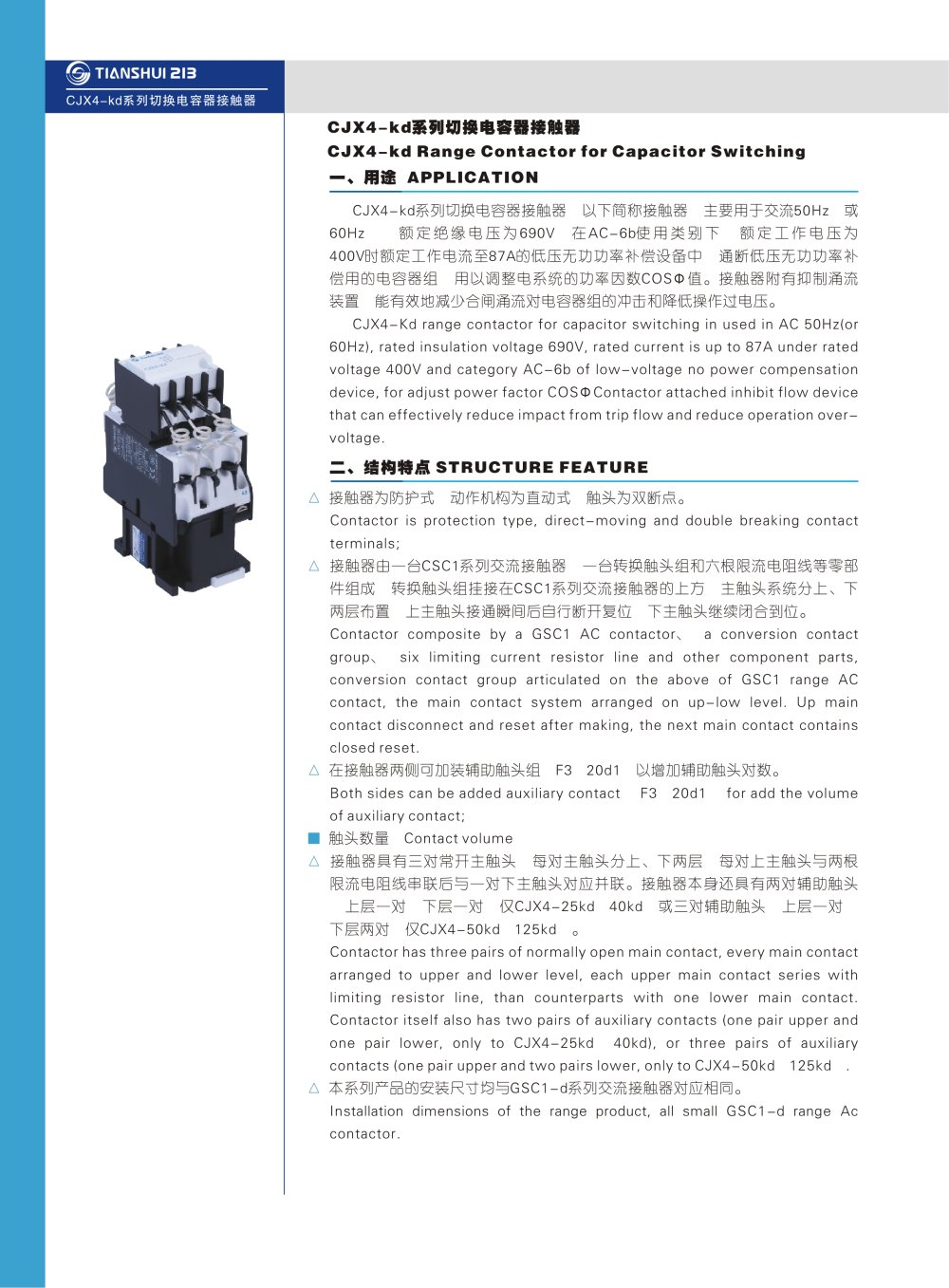 CJXkd Capacity Contactor TianShui  Electrical Apparatus CO - Working principle of overload relay