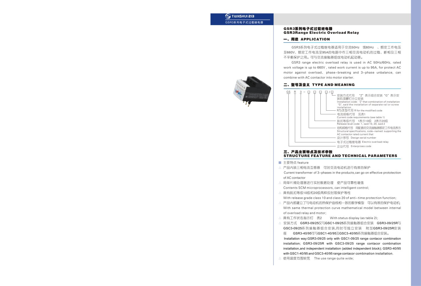Gsr3 Electrical Overload Relay Tianshui 213 Apparatus Pdf 1 4 Pages