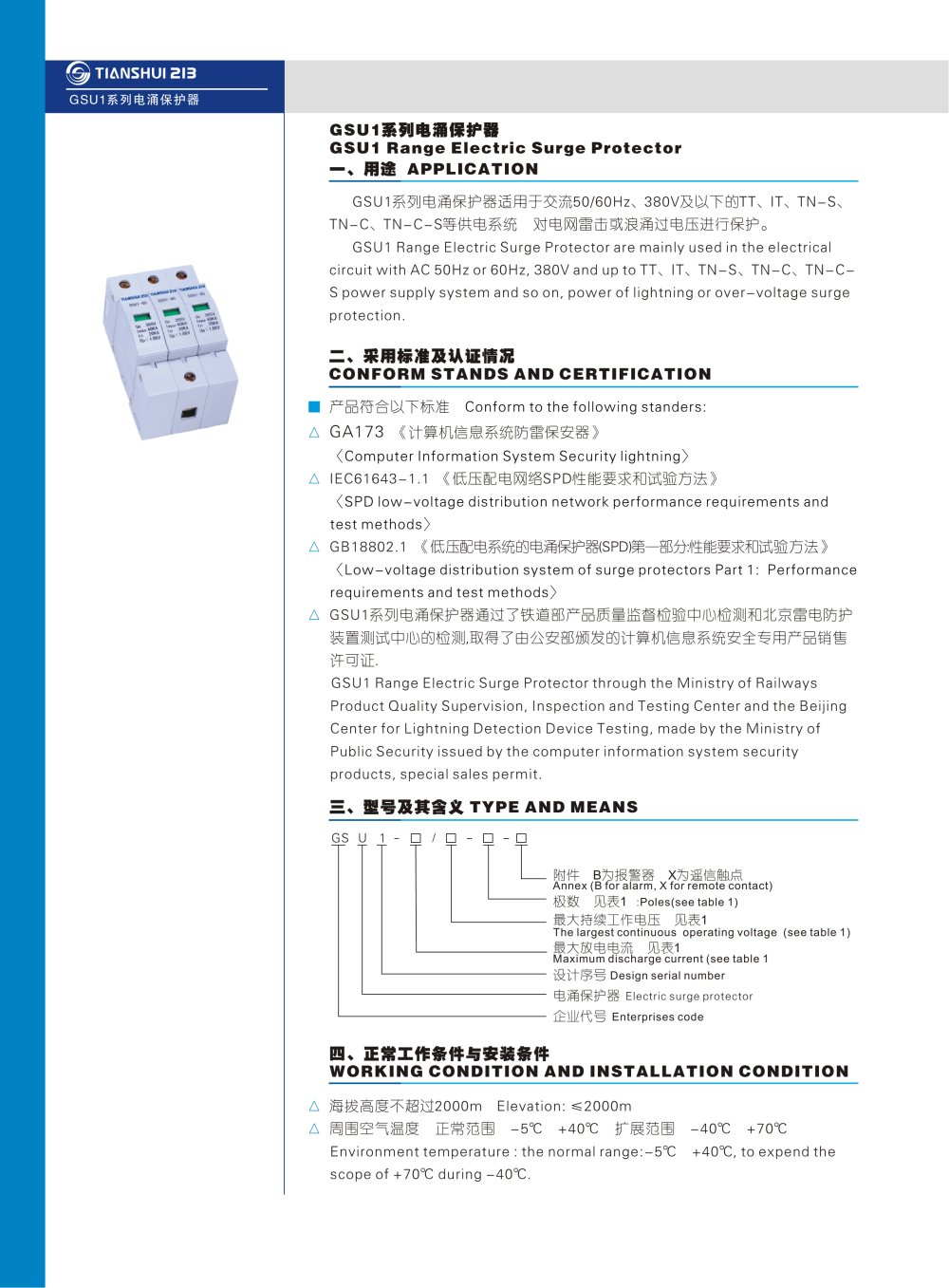 Gsu1 Series Surge Protection Device Tianshui 213 Electrical Does Altitude Affect Circuit Breaker Operation Breakers Work 1 5 Pages