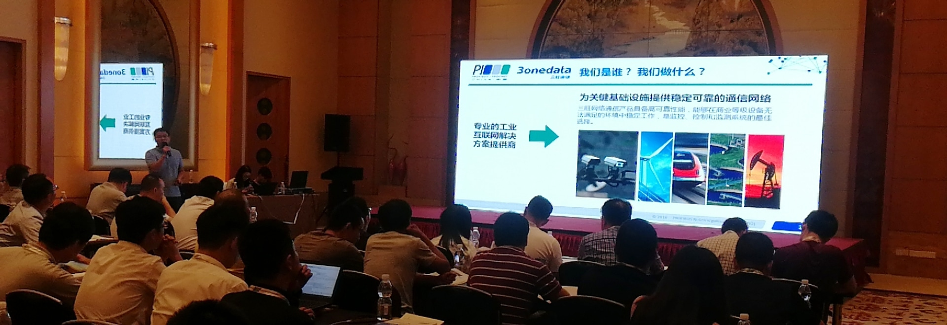 3onedata Participates in the PROFINET Technical Seminar