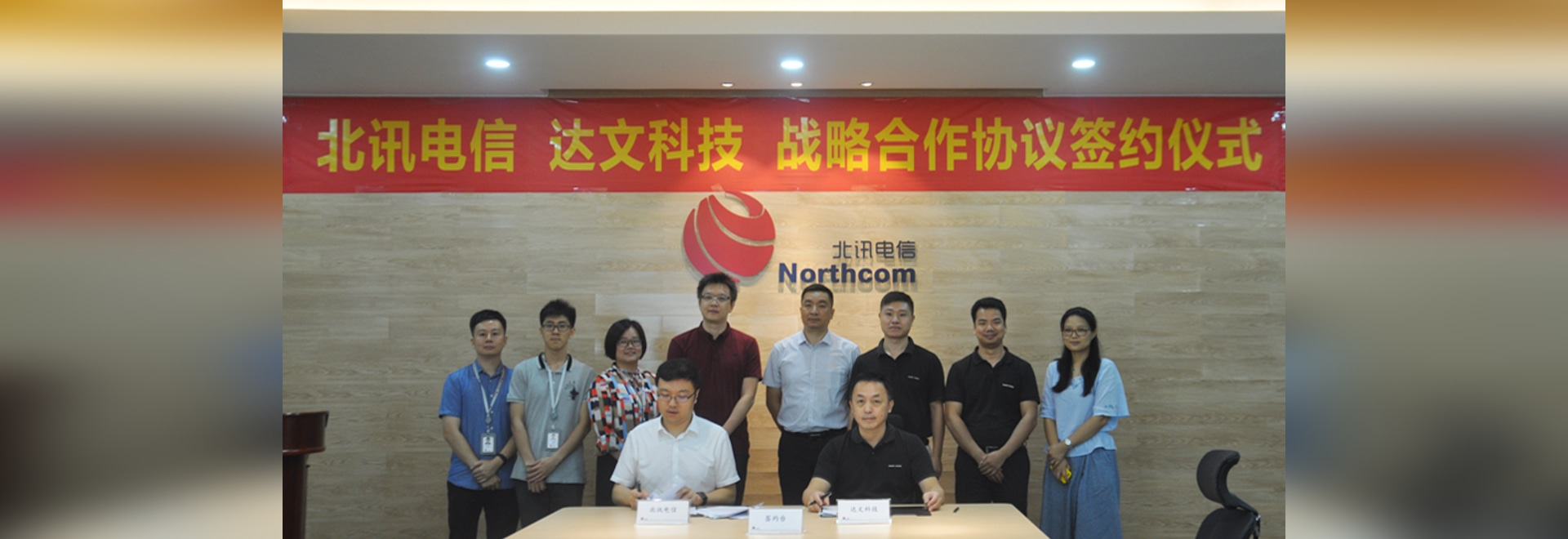 Darveen technology and Northcom signed a strategic cooperation agreement to jointly provide LTE private network solutions for industrial customers