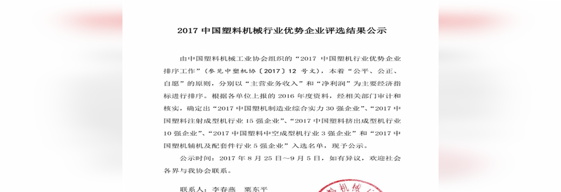 We are top 4 in China plastic machinery industry 2017