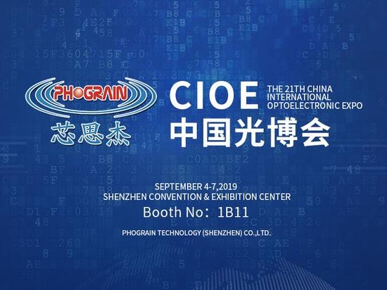 PHOGRAIN CIOE 2019,Shenzhen, China