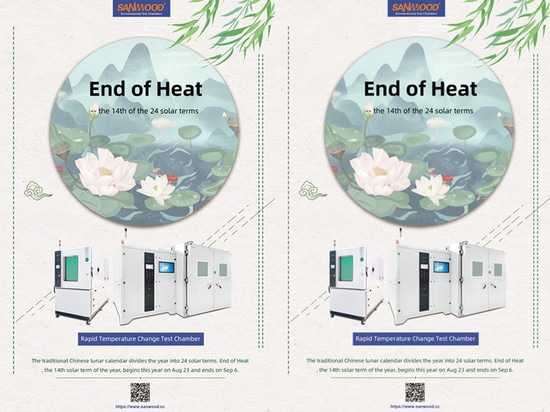 End of Heat, the 14th solar term of the year—— Sanwood Test Chamber