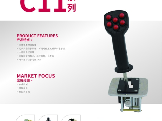 NEW PRODUCTS C11 SERIES released