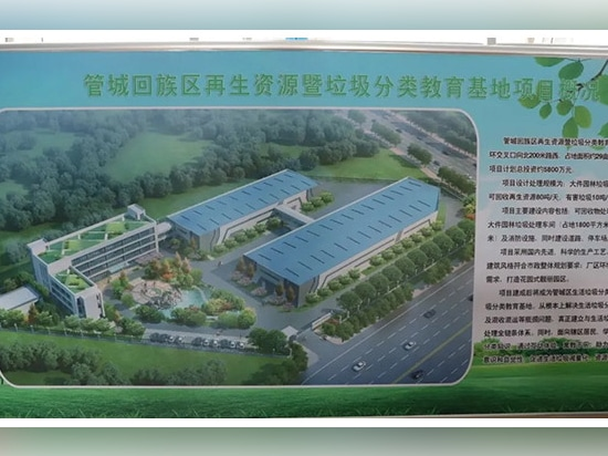 Improve the end disposal ability, accelerate the construction of Guancheng district waste sorting center
