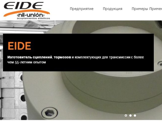 EIDE Website is on Russian language available now!