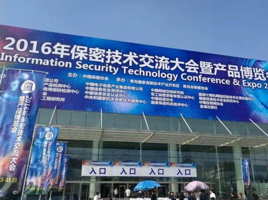 Expo hold in Qingdao