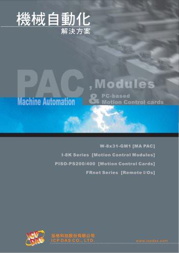 Machine Automation solution (Modules)