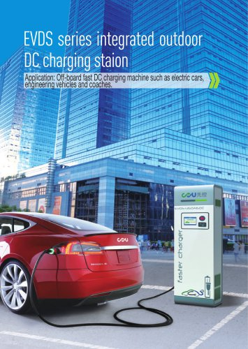 EVDS series integrated outdoor DC charging staion