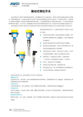 Chinese Version--Jiwei Product Catalog
