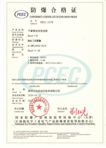 Flame-Proof  Certificate of Reed-11 Remote Transmiter for Magnetic Level Indicator
