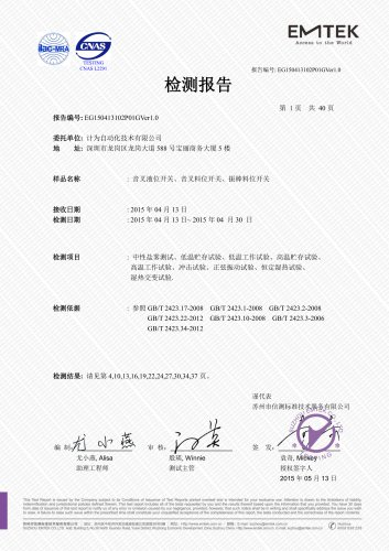Vibration and High-temperture Tolerence Reports&Tests of Jiwei Product