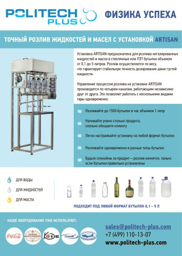 Розлив в бутылки Artisan (на русском языке)