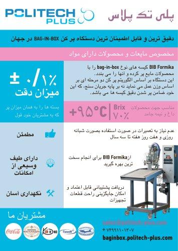 BIB Formika (فارسی)