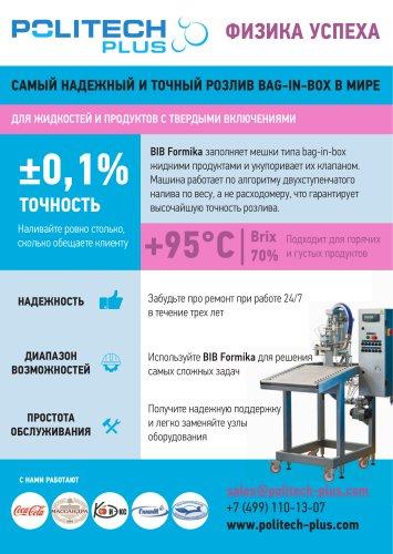 BIB Formika (русский)