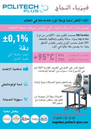 BIB Formika (العربية)