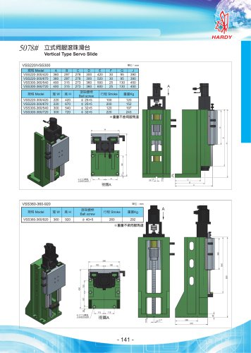 Vertical Type Servo Slide