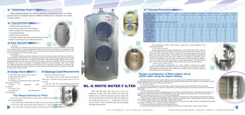 Weiliang WL-G white water filter for paper production processing