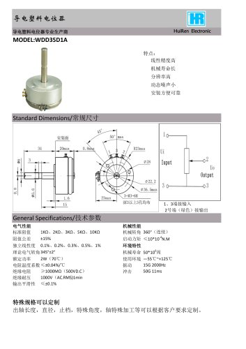 ANGULAR DISPLACEMENT SENSOR / POTENTIOMETER / HIGH-RESOLUTION / PRECISION-WDD35D1A